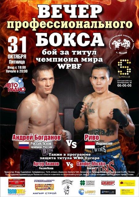 Боксер из Индонезии отказался от продолжения боя с Андреем Богдановым (1)