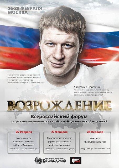 """""""Возрождение"""" Александра Поветкина (1)"""