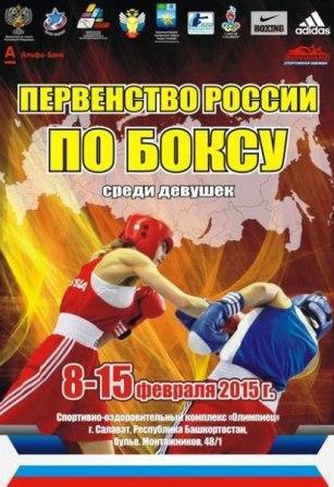 Результаты чемпионата России по боксу среди юниорок и девушек (1)