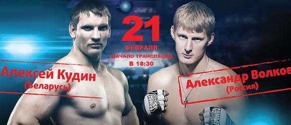 Прямая трансляция UNION MMA PRO: Александр Волков - Алексей Кудин (1)