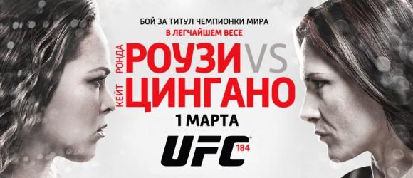 Прямая трансляция UFC 184: Ронда Роузи против Кэт Цингано (1)