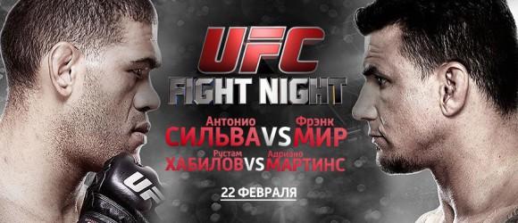 Прямая трансляция UFC: Антонио Сильва - Фрэнк Мир, Рустам Хабилов - Адриано Мартинс (1)