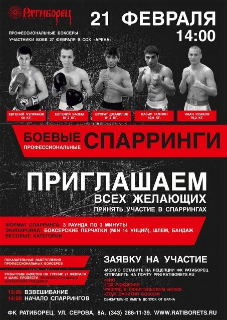 В Екатеринбурге состоятся боевые спарринги (1)