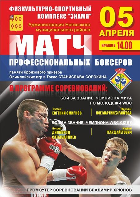 Традиционный вечер профессионального бокса в Ногинске (1)