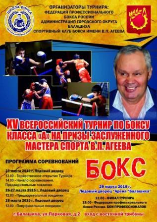 Итоги XV Всероссийского турнира по боксу на призы В.П.Агеева  (1)