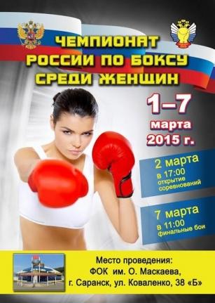 Результаты чемпионата России по боксу среди женщин (1)