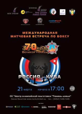 В Тюмени состоится Международная матчевая встреча по боксу Россия - Куба (1)