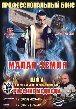 В Новороссийске пройдет большое шоу профессионального бокса «Малая Земля» (1)