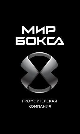 """Промоутерская компания """"Мир бокса"""" запускает официальный сайт (1)"""