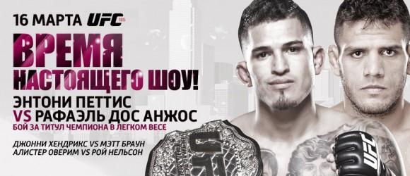 Прямая трансляция UFC 185: Петтис - Дос Анжос, Оверим - Нельсон (1)