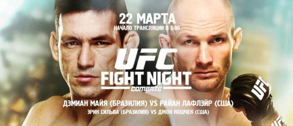 Прямая трансляция UFC Fight Night 62: Дамьян Майя - Райан Лафлэйр (1)