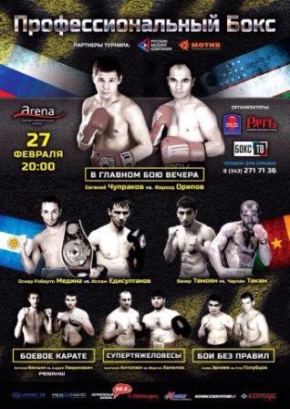 Чупраков и Едисултанов одержали победы в Екатеринбурге (1)