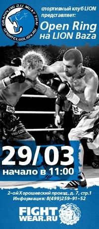Открытый ринг для любителей бокса в Москве! (1)