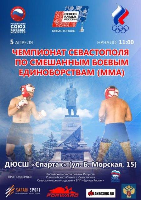 Чемпионат города Севастополя по ММА (1)