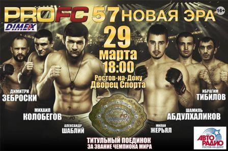 Прямая трансляция PROFC 57: Шаблий - Жерьял, Абдулхаликов - Колобегов (1)