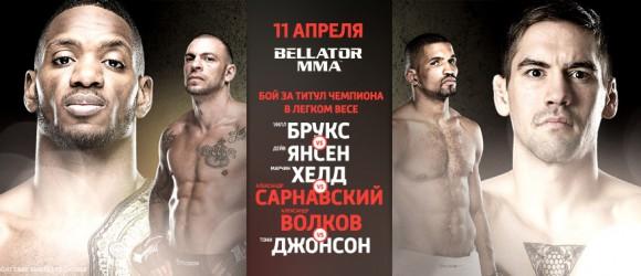 Прямая трансляция Bellator 136: Волков - Джонсон, Сарнавский - Хельд  (1)