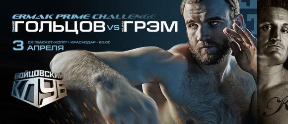 Прямая трансляция Ermak Prime Challenge: Денис Гольцов - Питер Грэм  (1)