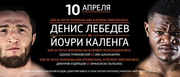 Прямая трансляция: Денис Лебедев - Йоури Каленги (1)
