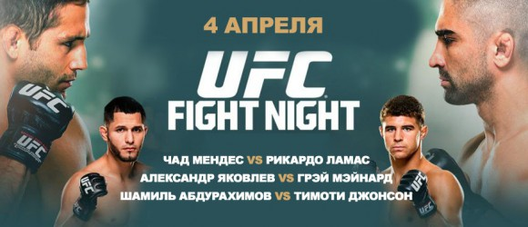 Прямая трансляция UFC Fight Night 63: Мендес - Ламас, Яковлев - Мейнард (1)