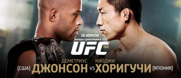Прямая трансляция UFC 186: Деметриус Джонсон - Кийоджи Хоригучи (1)