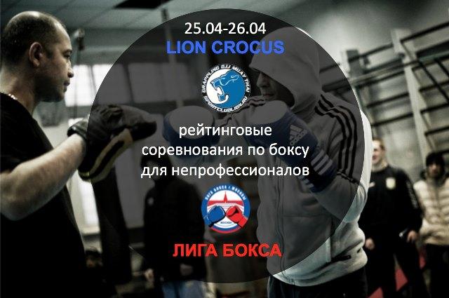 """Турнир сильнейших Лиги Бокса состоится в """"Lion Crocus"""" (1)"""