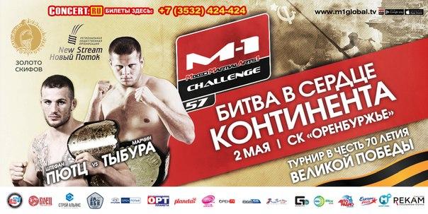 Прямая трансляция M-1 Challenge 57: Штефан Пютца - Марчин Тыбура (1)