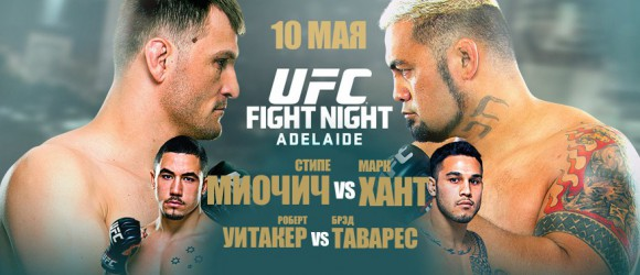 Прямая трансляция UFC Fight Night 63: Стипе Миочич - Марк Хант (1)
