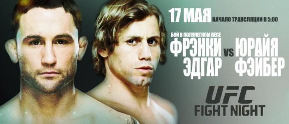 Прямая трансляция UFC Fight Night 67: Фрэнки Эдгар - Юрайя Фэйбер (1)