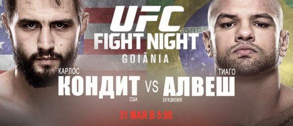 Прямая трансляция UFC Fight Night 67: Карлос Кондит - Тьяго Алвеш (1)