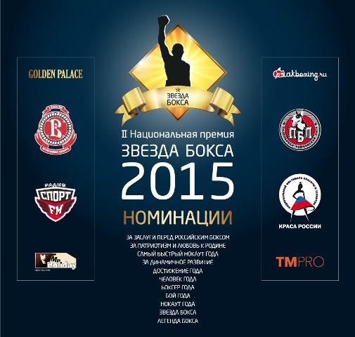 Стали известны номинации II Национальной премии «ЗВЕЗДА БОКСА – 2015» (2)
