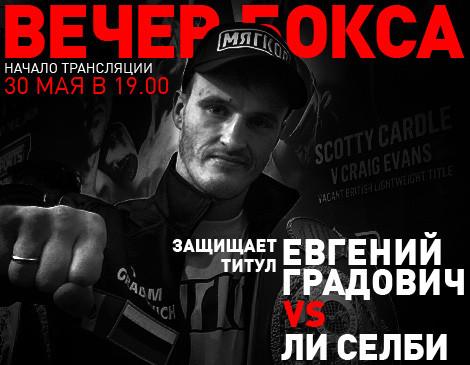 Прямая трансляция: Евгений Градович - Ли Селби (1)
