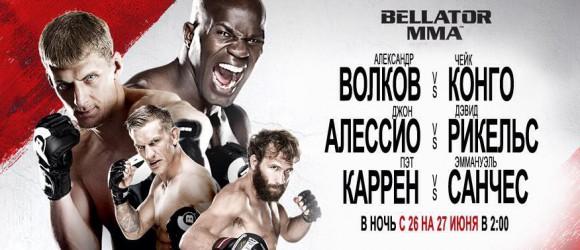 Прямая трансляция Bellator 139: Александр Волков - Чейк Конго (1)