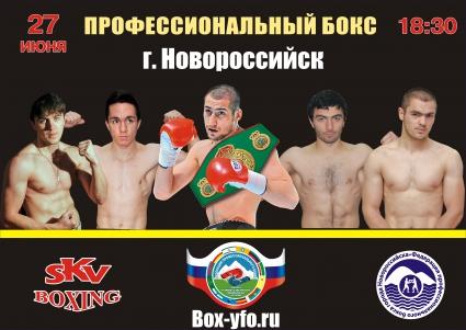 Вечер профессионального бокса в Новороссийске (1)