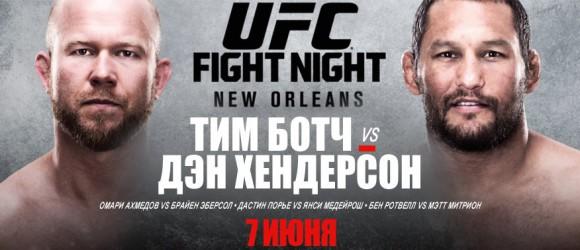 Прямая трансляция UFC Fight Night 69: Дэн Хендерсон - Тим Ботч  (1)