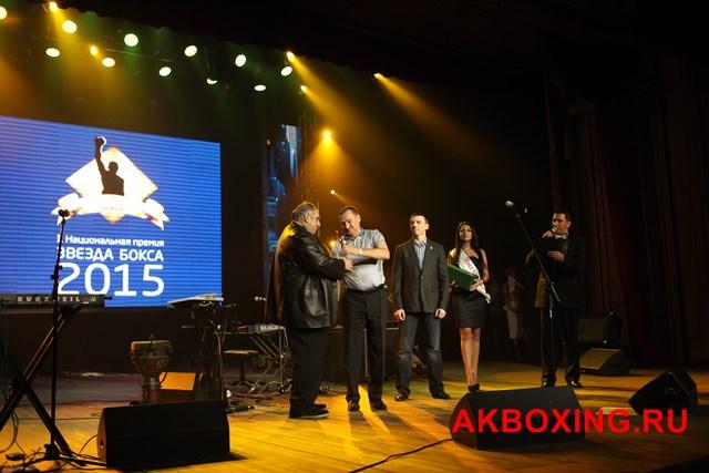 Итоги II Национальной премии «ЗВЕЗДА БОКСА – 2015» (21)