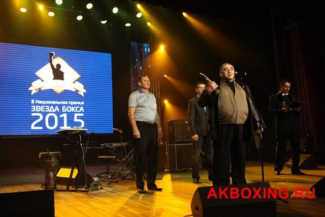 Итоги II Национальной премии «ЗВЕЗДА БОКСА – 2015» (22)