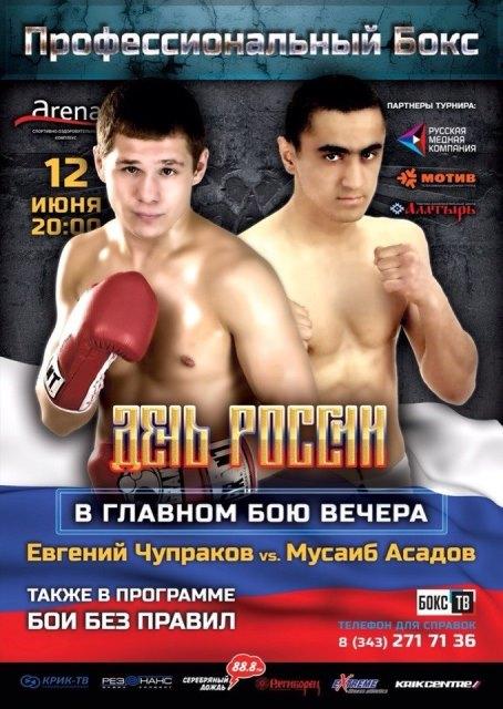 Профессиональный бокс в День России! (1)