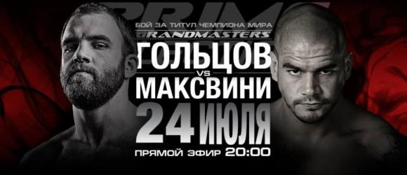 Прямая трансляция Tech-KREP FC Prime Grandmasters: Денис Гольцов - Джеймс Максвини (1)
