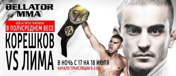 Прямая трансляция Bellator 140: Андрей Корешков - Дуглас Лима (1)