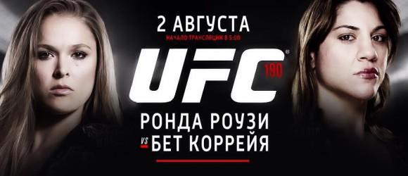 Прямая трансляция UFC 190: Ронда Роузи и Антонио «Бигфут» Сильва (1)
