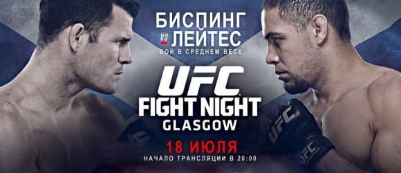 Прямая трансляция UFC Fight Night 72: Майкл Биспинг - Талес Лейтес  (1)