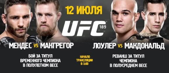 Прямая трансляция UFC 189: Чад Мендес - Конор Макгрегор (1)