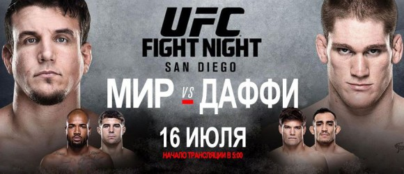 Прямая трансляция UFC Fight Night 71: Фрэнк Мир - Тодд Даффи (1)