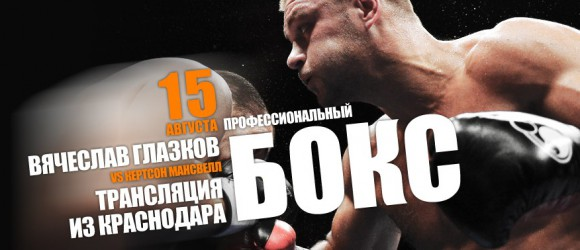 Вячеслав Глазков нокаутировал Керстона Мансвелла в четвертом раунде (1)