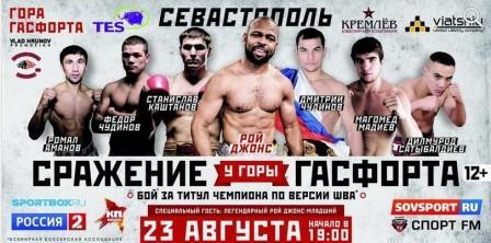 """Боксерское шоу """"Сражение у горы Гасфорта"""" (1)"""