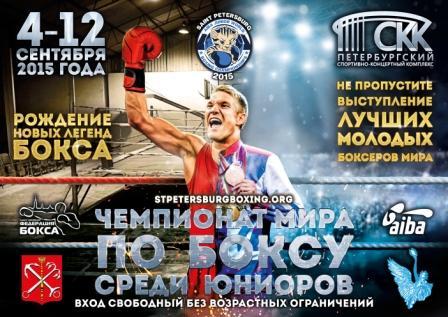 В Санкт-Петербурге стартует чемпионат Мира по боксу среди юниоров до 17 лет (1)