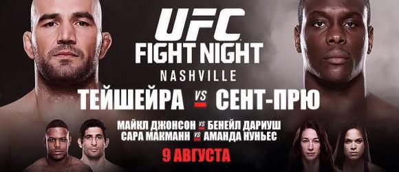 Прямая трансляция UFC Fight Night 74: Гловер Тейшейра - Овинс Сент-Пре (1)