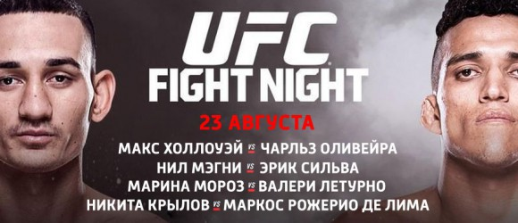 Прямая трансляция UFC Fight Night 75: Макс Холлоуэй - Чарльз Оливейра (1)
