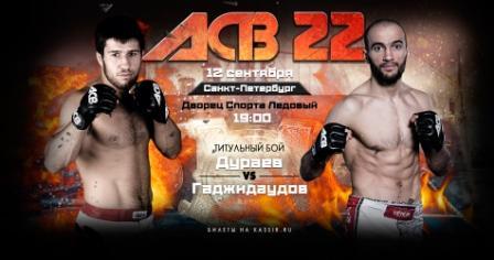 Прямая трансляция ACB 22: Устармагомед Гаджидуадов - Альберт Дураев (1)