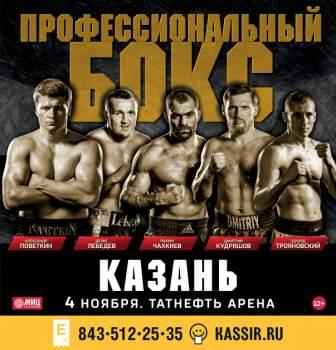 Стартовала продажа билетов на боксерское шоу в Казани (1)